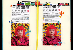 Yayoi Ticket