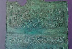 Kaligrafi Biru V