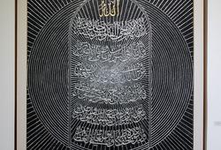 Binar Cahaya Illahi Menyinari Alam Mayapada (Ayat Kursi/Al-Baqarah QS 2:255)